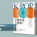柳东佶:K-Pop 音乐产业大解密