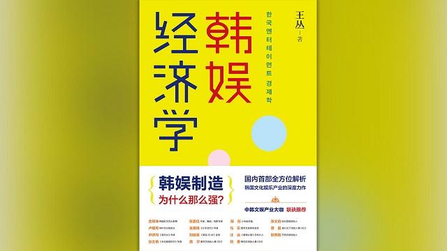 王丛 著 《韩娱经济学》