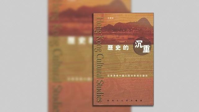 王宏志著《历史的沉重》