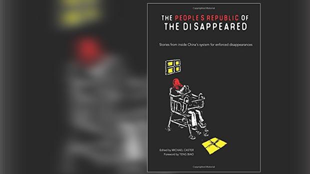 英文书《消失的人民共和国》