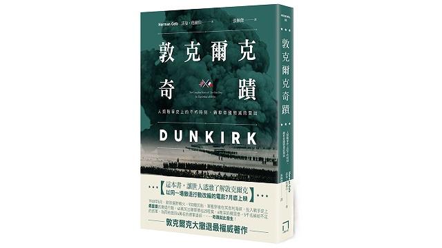 诺曼·格尔伯Norman Gelb 著《敦克尔克奇迹Dunkirk:The Complete Story Of The First Step In The Defeat Of Hitler》