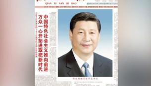 """贵州《黔西南日报》先后于11月10日和14日,两度以""""伟大领袖习""""称习近平"""