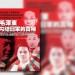 远藤誉 著 《毛泽东勾结日军的真相》