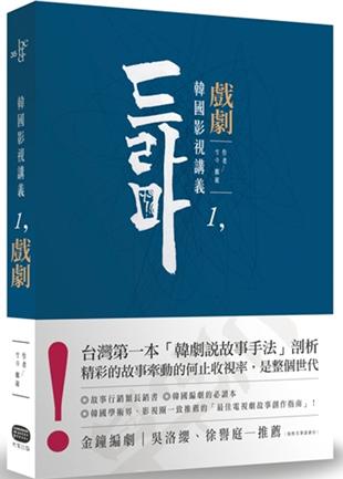 韩国影视讲义:戏剧