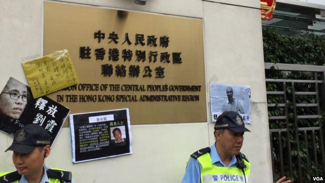 香港社民连和支联会把抗议标语贴在中联办门前