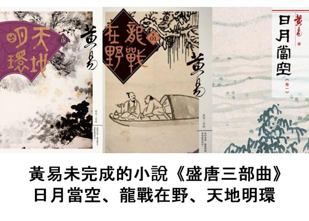 黄易未完成的小说《盛唐三部曲》日月当空、龙战在野、天地明环
