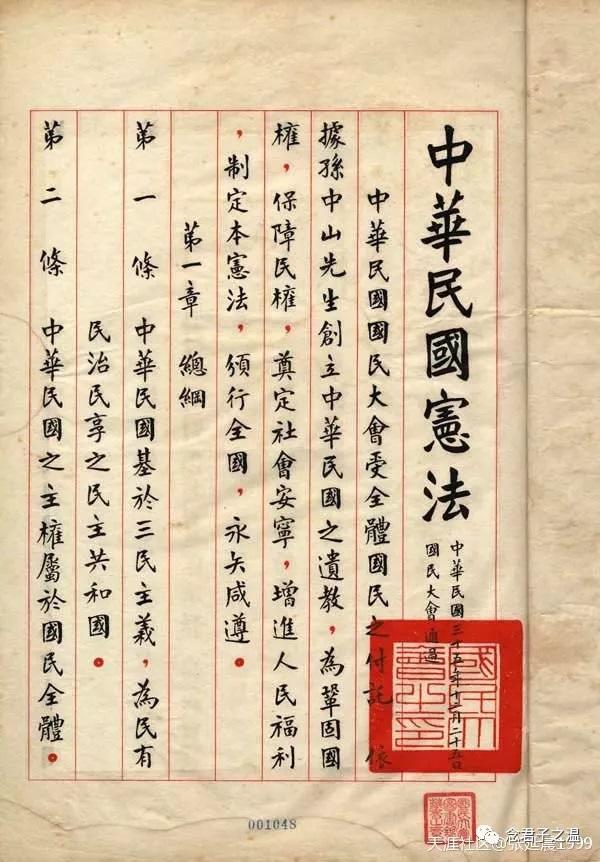 《中华民国宪法》通过