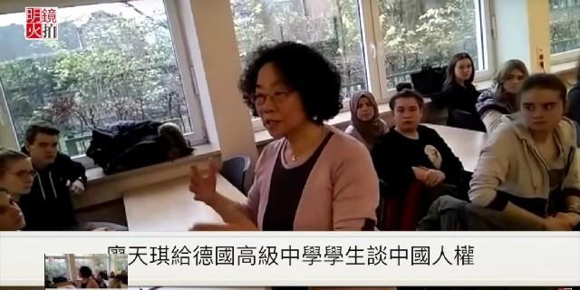 廖天琪给德国高级中学学生谈中国人权