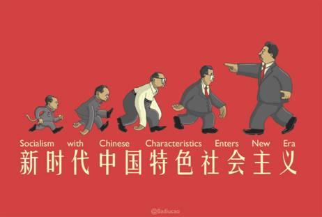 新时代中国特色社会主义