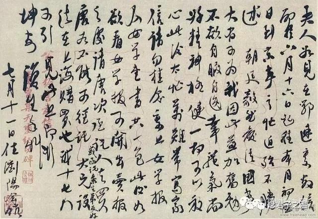 谭嗣同给妻子家信的笔墨