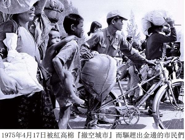 金边市民1975