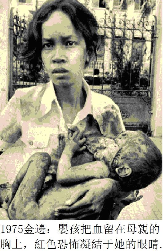 金边1975