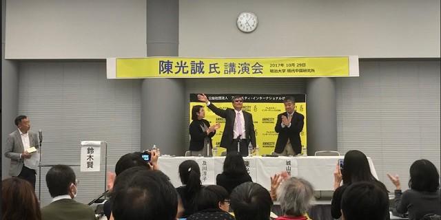 陈光诚在日本演讲会现场