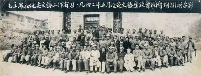 1942年延安文艺座谈会与会人员合影