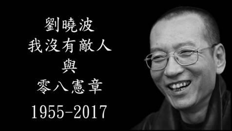 2017124liuxiaobo刘晓波