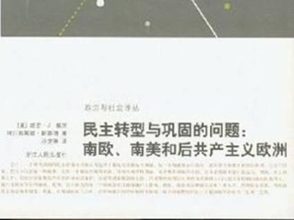 《民主转型与巩固的问题》一书封面截图