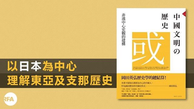 中国文明的历史