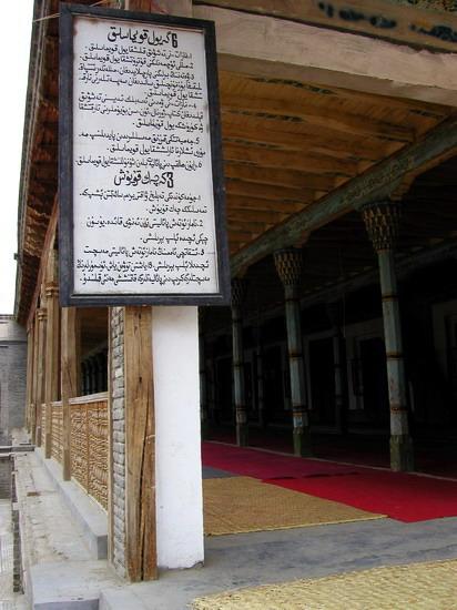 于田清真寺拍到的高悬寺里的禁令