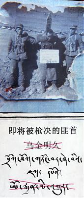 大开杀戒的西藏文革006