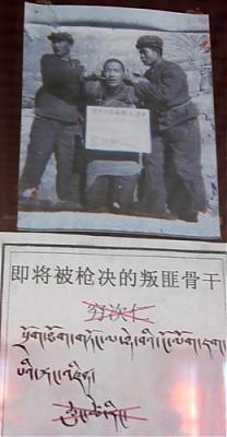 大开杀戒的西藏文革007