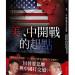 彼得·纳瓦罗新书《美、中开战的起点》