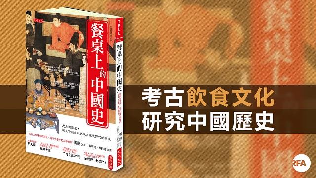 餐桌上的中国史