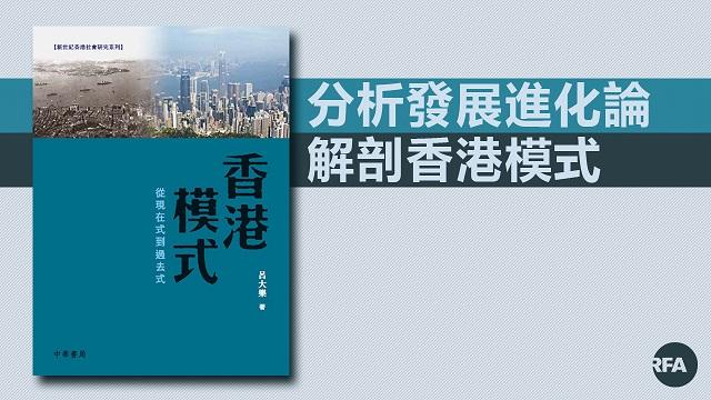 香港模式——从现在式到过去式