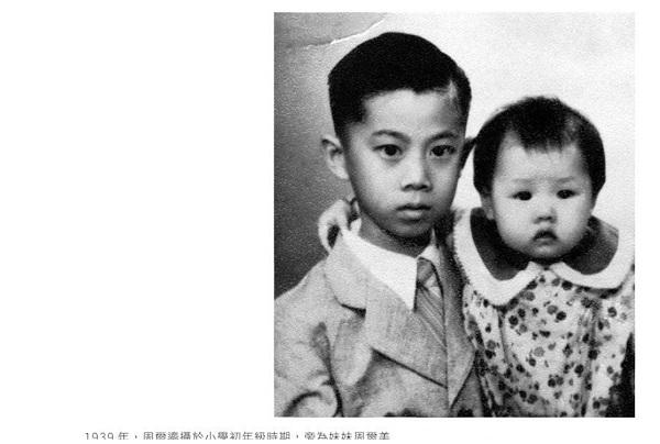 1939年周尔鎏和同父异母妹妹周尔美