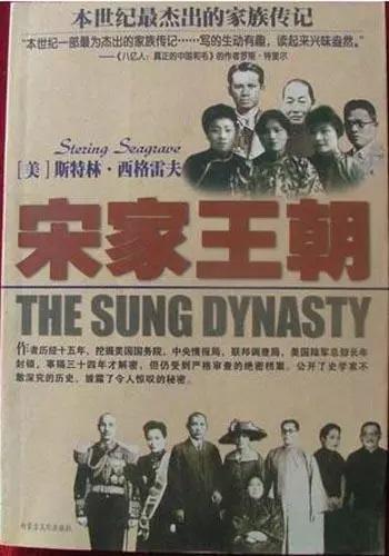 """《宋家王朝》被国内某些出版社称为""""本世纪最杰出的家族传记"""""""