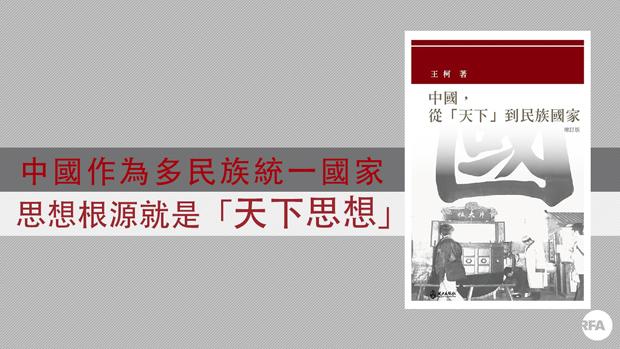 中国,从天下到民族国家