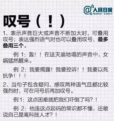 人民日报3叹号
