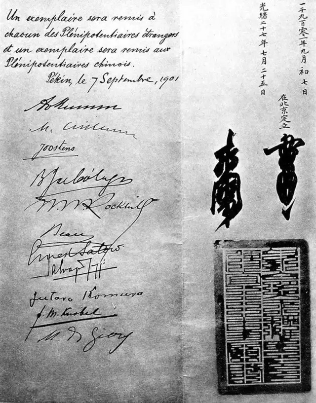 各国签署《辛丑条约》