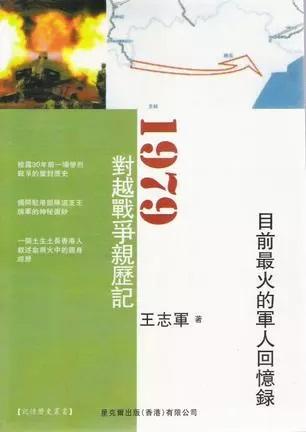王志军的《1979 对越战争亲历记》