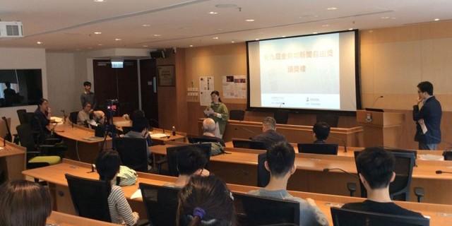 第九届金尧如新闻自由奖颁奖会2018年3月17日在香港大学举行