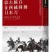 蒙古骑兵在西藏挥舞日本刀:蒙藏民族的时代悲剧
