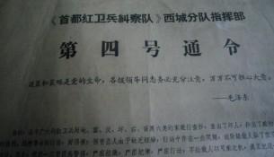首都红卫兵纠察队(西城分队指挥部)——第4号通令