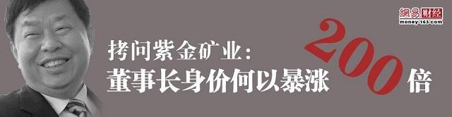 """""""中国黄金第一股紫金矿业""""掌门人陈景河"""