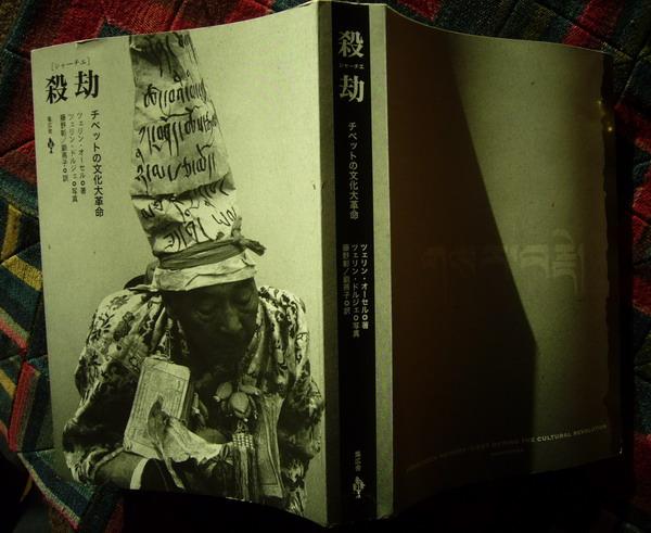 《杀劫》日文版