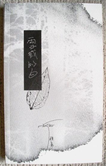 《雪域的白》台湾版