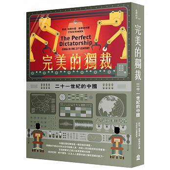 完美的独裁:二十一世纪的中国