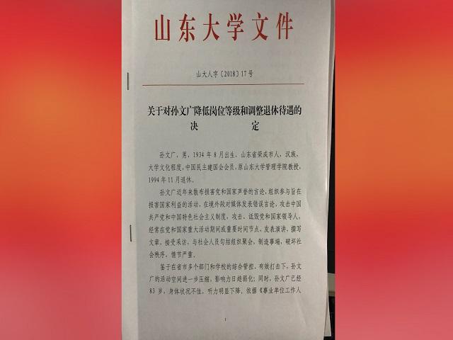 山东大学文件1