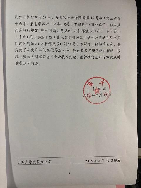 山东大学文件2