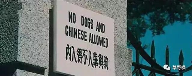 狗与华人不得入内