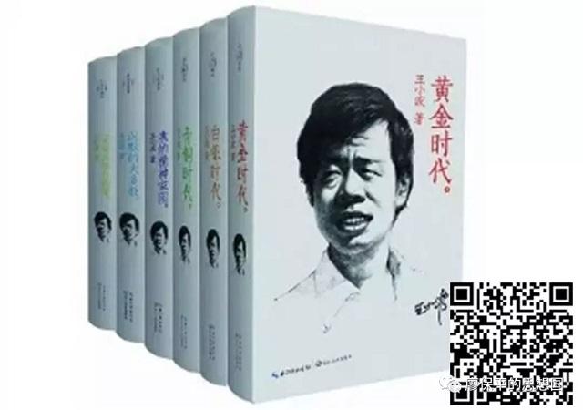 王小波合集六卷本