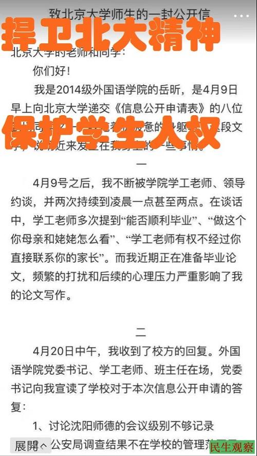 致北京大学师生的一封公开信1