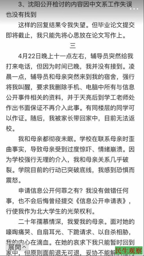 致北京大学师生的一封公开信2