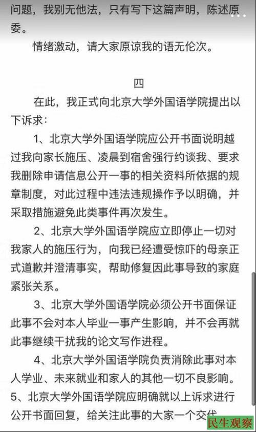 致北京大学师生的一封公开信3