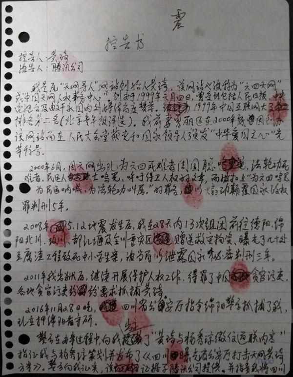黄琦狱中控告腾讯公司的控告书1