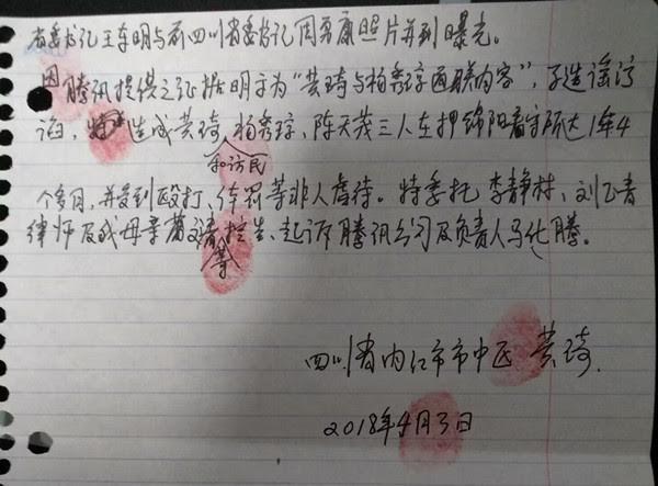 黄琦狱中控告腾讯公司的控告书2