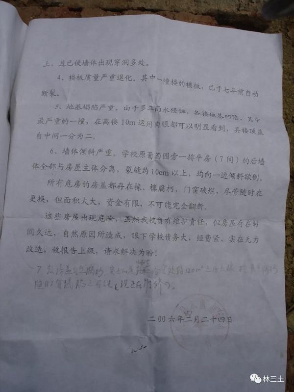 危房自查报告2